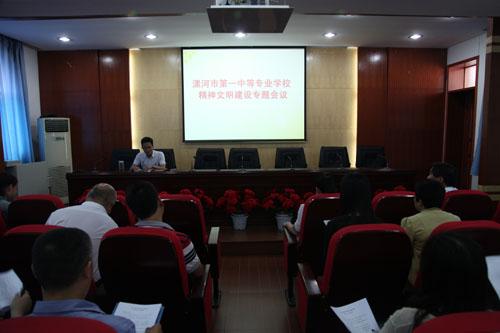 漯河市第一中专召开精神文明建设专题会议