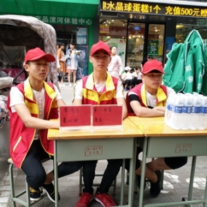 漯河第一中专志愿者爱心助考